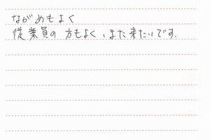 お客様の声2012 9②
