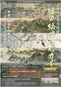 20171016hakubutukann_0001_page0001