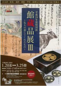 20171225yamabikokan_page0001