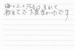お客様の声2012 10②