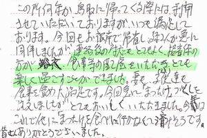 お客様の声2012 9①