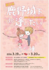 201602171246051704.jpg  鹿野城下で逢いたい