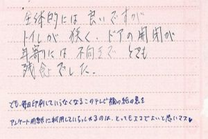 お客様の声4月掲載分②-2