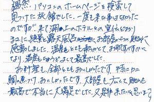 お客様の声2012 4月分⑥-2