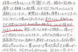 お客様の声2012 1月分④-2