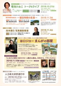 仁風閣-秋のフェア2018-ウラ