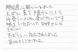 お客様の声2012 10①