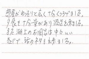 お客様の声2012 4月分④-2