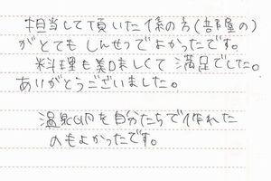 お客様の声2012 9④