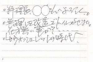 お客様の声2012 2月分③-3