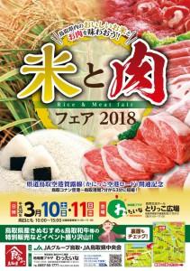 米と肉フェアチラシ%20おもて.jpg ①
