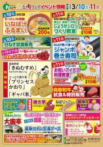 米と肉フェアチラシ%20うら.jpg ②