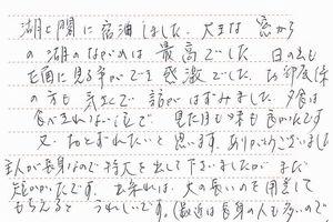 お客様の声2012 10③