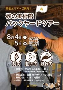 【11期】バックヤードツアーチラシ