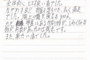 お客様の声2012 2月分⑤-2
