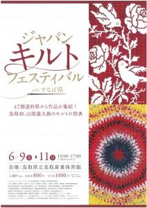 ジャパンキルトフェスティバル