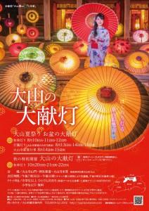 chirashi_da-shan-noda-xian-deng-_a4_biao.jpg__1040x1470_q95_subsampling-2