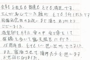 お客様の声2012 2月分②-2