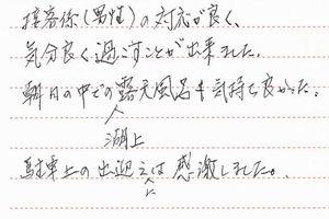 お客様の声2012 4月分⑤-2