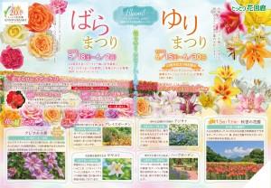 2019花回廊ばら・ゆりまつり
