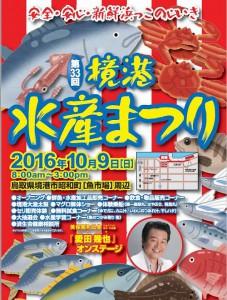 第33回境港水産祭