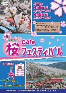 桜カフェフェスティバル2018 ①