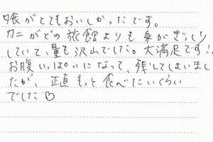 お客様の声2012 8月分⑤-2
