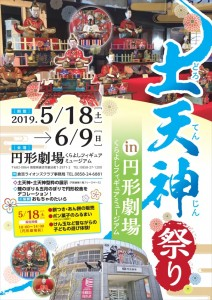 土天神祭りin円形劇場