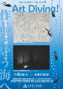 20170726tottori-1