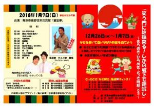 20171226shikano_page0001
