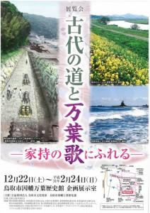 20190107rekishikan_page001