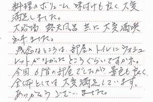 お客様の声2012 5月分②-2