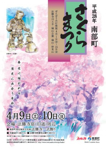 28sakura_png__690x971_q85_subsampling-2
