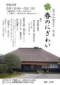 31men-xie-jia-chun-nochirashi.jpg__1040x1472_q95_subsampling-2