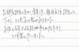 お客様の声2012 4月分③-2