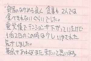 お客様の声4月掲載分①-2