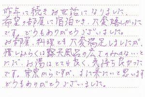 お客様の声2012 8月分④-2