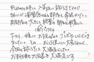 お客様の声2012 4月分①-2
