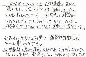 お客様の声2012 8月分①-2