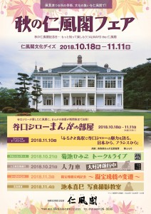 仁風閣-秋のフェア2018-オモテ
