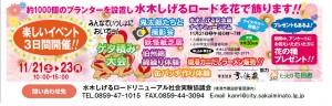 11.21-23水木ロード