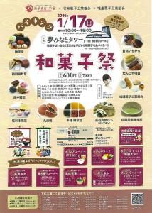 和菓子祭り10251-1-1451352507