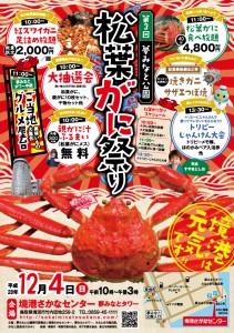 松葉ガニ祭り2016