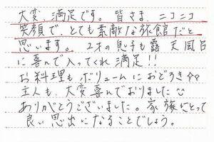 お客様の声2012 8月分③-2