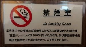 禁煙ドア①