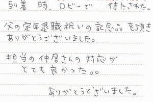 お客様の声2012 9③