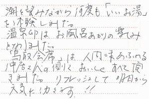 お客様の声2012 5月分④-2