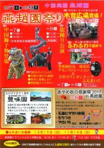 燕趙園祭り2017