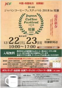 japancoffee