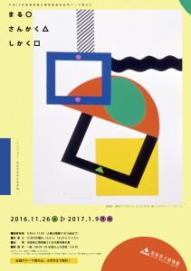 marusankakusikaku20161124%201-thumb-595x842-16143